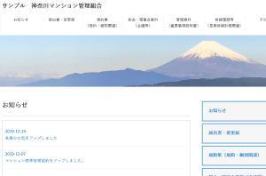 管理組合ホームページ